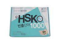 신 HSK 6급 빈출단어 1000