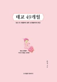 태교 49개월 / 상현서림 /새책수준 ☞ 서고위치:RC 5 *[구매하시면 품절로 표기됩니다]