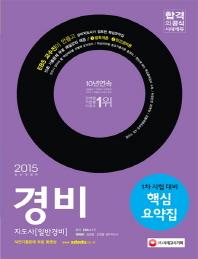 경비지도사(일반경비) 핵심요약집(1차 시험 대비)(2015)(개정판)