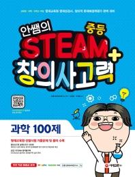 안쌤의 STEAM+창의사고력 중학 과학 100제