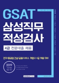 GSAT 삼성직무적성검사 4급 전문대졸 채용(2019)