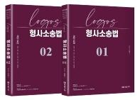 Logos 형사소송법 세트(개정판 14판)(전2권)