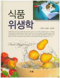 식품위생학(양장본 HardCover)