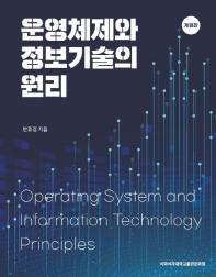 운영체제와 정보기술의 원리(개정판)