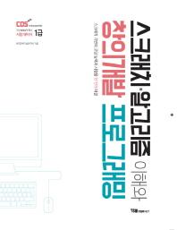 스크래치 알고리즘 이해와 창의개발 프로그래밍