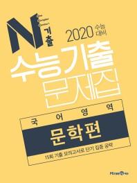 고등 국어영역 문학편 수능기출문제집(2019)