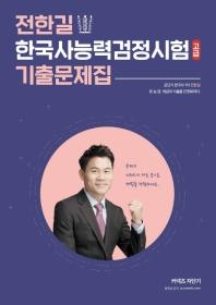 한국사능력검정시험 기출문제집(고급)(2019)(전한길)