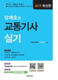 교통기사 실기(2019)(양재호의)