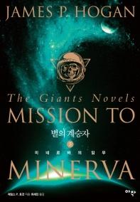 별의 계승자. 5: 미네르바의 임무