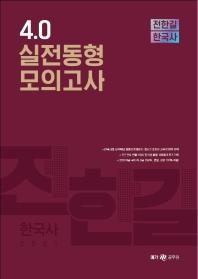 전한길 한국사 4.0 실전동형 모의고사(2021)