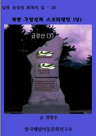 북한 구연설화 스토리텔링(남) 금강산(1)