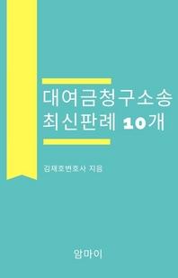 대여금 청구소송 최신판례10개