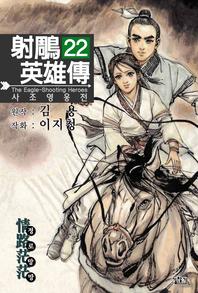 사조영웅전. 22