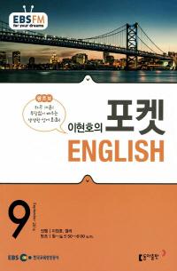 성구현의 포켓 ENGLISH(방송교재 2016년 09월)