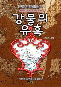 강물의 유혹 (논픽션 영혼체험북 17화)