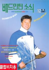 배드민턴 매거진 2001년 12월호