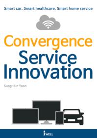 Convergence Service Innovation