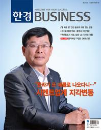 주간 한경 BUSINESS 1141호