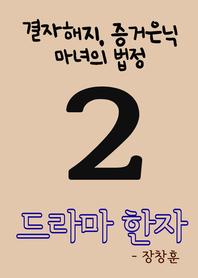 드라마 한자. 2 (결자해지, 증거은닉, 마녀의 법정)