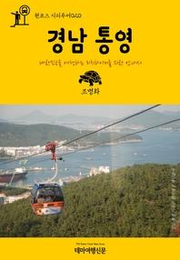 원코스 시티투어020 경남 통영