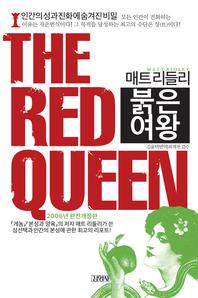 붉은 여왕