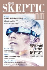 한국 스켑틱 SKEPTIC. 11