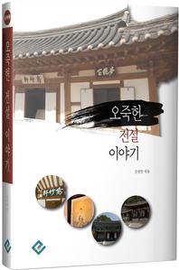 오죽헌 전설 이야기