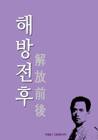 이태준의 <해방전후>