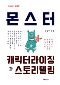 몬스터 캐릭터라이징과 스토리텔링