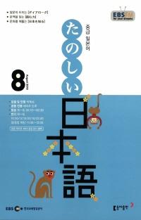 중급 일본어(방송교재 2018년 8월)