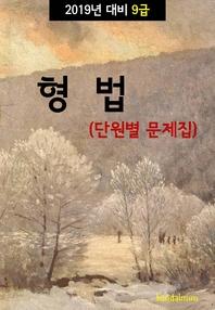 2019년 대비 9급 형법 (단원별 문제집)