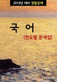2019년 대비 경찰공채 국어 (연도별 문제집)