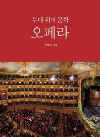 무대 위의 문학 오페라. 2