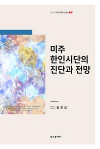 [홍문표_시문학평론집총서_17]_미주 한인시단의 진단과 전망