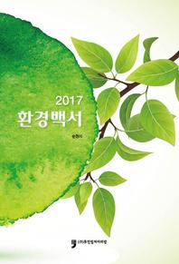 2017환경백서