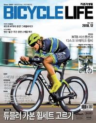 자전거생활 2018년 12월호