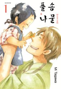 풀솜나물 ~아빠와 아들~. 1