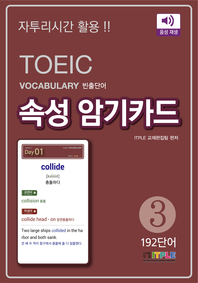 TOEIC Vocabulary 빈출단어 속성 암기카드 3(ePub3.0)