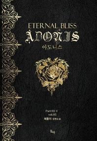 아도니스 Part 02-Ⅰ vol.05