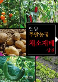 주말농장 채소재배. 상