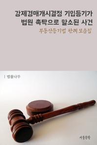 강제경매개시결정 기입등기가 법원 촉탁으로 말소된 사건 (부동산등기법 판례 모음집)