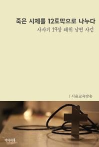 죽은 시체를 12토막으로 나누다 (사사기 19장 레위 남편 사건)