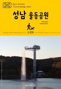 원코스 경기도013 성남 율동공원 대한민국을 여행하는 히치하이커를 위한 안내서