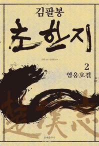 김팔봉 초한지. 2