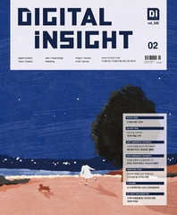 디지털 인사이트(Digital Insight)(2020년 2월호)