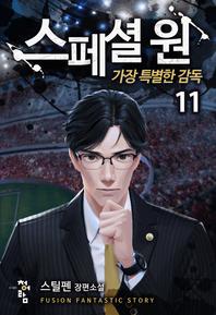 스페셜 원: 가장 특별한 감독. 11(완결)