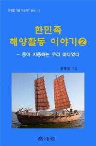 한민족 해양활동 이야기 2