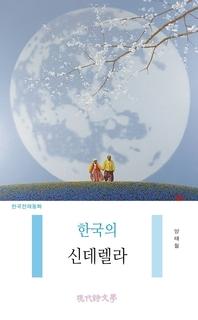 한국의 신데렐라