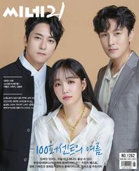 씨네21 2020년 06월 1262호 (주간지)