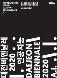 대전비엔날레 2020 인공지능 도록